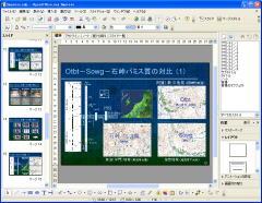 OpenOffice.org Impressの画面